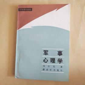 军事心理学刘红松著