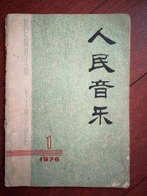 人民音乐 创刊号 1976年,有毛主席语录,反击右倾翻案风,《智取威虎山》选段,电影《春苗》《决裂》主题歌,《昔阳永远争上游》