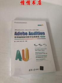Adobe Audition音頻編輯案例教學經典教程-微課版