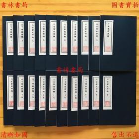 【复印件】六壬军政神机-撰者不详-清刻本-书林大六壬古籍之一
