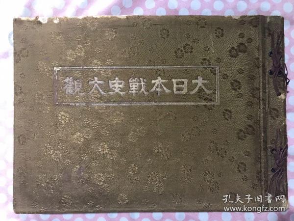 《大日本战史大观》 一册全 37.5*27 厚5cm 甲午战争 占领台湾 义和团 北清事变 日俄战争 日德战争 九一八事变 第一次上海事变 等120附插图每张插图附解说 1936年发行