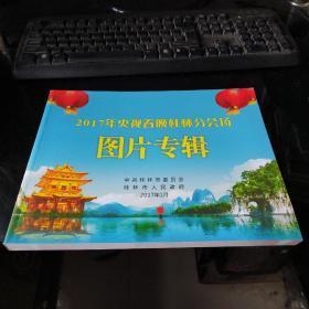 2017年央视春晚桂林分会场图片专辑