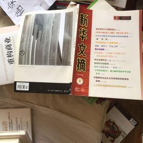 《新华文摘》 2019年第2期, 大16开本