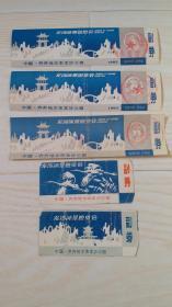 龙沙冰景游览会
