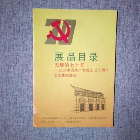 光辉的七十年-纪念成立七十周年全国集邮展览展品目录 邮展邮票收藏 低价