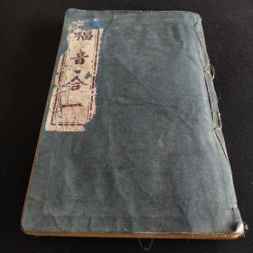 大清光绪31年1905年米国牧师芳泰瑞著并序於北京长老会《福音合一》一厚册,华北书会印发美华书馆摆印,四福音合编耶稣言行录,最早版初版本,基督教稀有文献