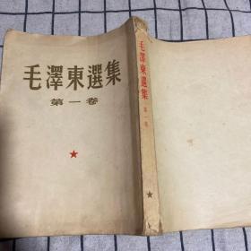 毛泽东选集  (第一卷) 1951年出版