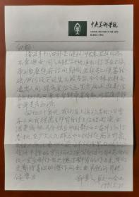 著名电影导演/画家:许幸之先生信札一通一页〈上款:白杨女士   大16开〉
