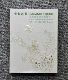素影浮莹——景德镇清末民初雕瓷