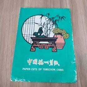 中国扬州剪纸窗花盆景共6张全套合售