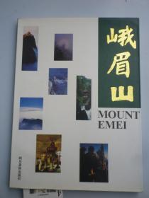 峨眉山  风景摄影