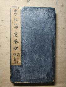 李北海定风碑(叶有道碑)墨拓本,珂罗版印本,裱精折装,