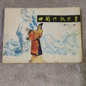 中国诗歌故事 第十一册
