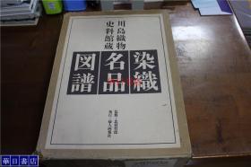 染织名品图谱  川岛织物史料馆藏   限定700部 8开   包括各类名物裂  中国裂等    约12斤重   双盒套  品好包邮