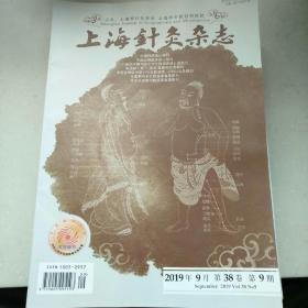 上海针灸杂志2019年第9期