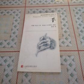 《普林斯顿科学文库4   手》新e架5层