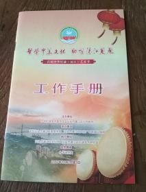 灯谜:   繁荣中美文化助推濠江发展  首届中华灯谜(濠江)艺术节  工作手册
