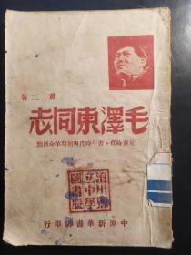红色文献-毛泽东同志 儿童时代、青年时代与初期革命活动 (初稿.中原新华书店1949.3)