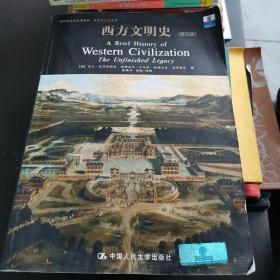 西方文明史