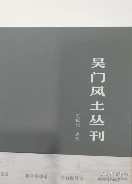 王稼句签名题词《吴门风土丛刊》一版一印/古吴轩出版社