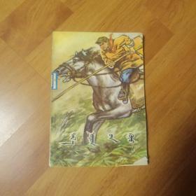 草原的儿子   蒙文版。