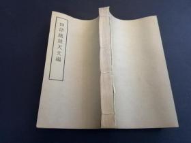 线装书:《四部总录天文编》(一厚册全)(1956年11月初版,仅印2000册 ,大开本,品相极佳)作者丁福保是民国藏书大家,尤精天文和医学。该书在其逝后有其徒弟周青云借在商务印书馆工作之便出版成书。当时学界评:造福学界,功莫大焉。是为珍贵!