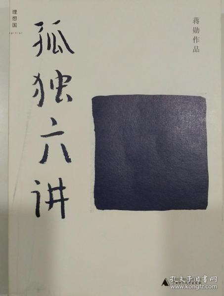 蒋勋签名《孤独六讲》蒋勋签名本