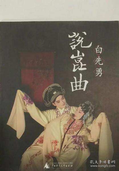 白先勇签名《白先勇说昆曲》2004年初版一印