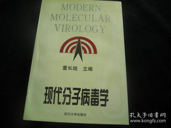 现代分子病毒学