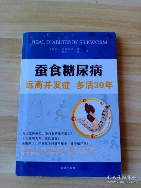 蚕食糖尿病