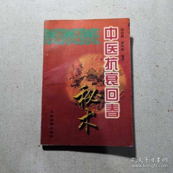 中医抗衰回春秘术