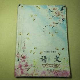 六年制小学课本语文第四册