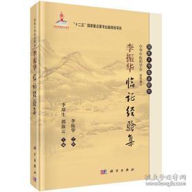 李振华临证经验集:国医大师临床研究