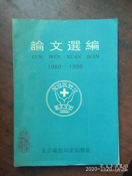 论文选编(1980~1990)枣庄矿务局东郊医院