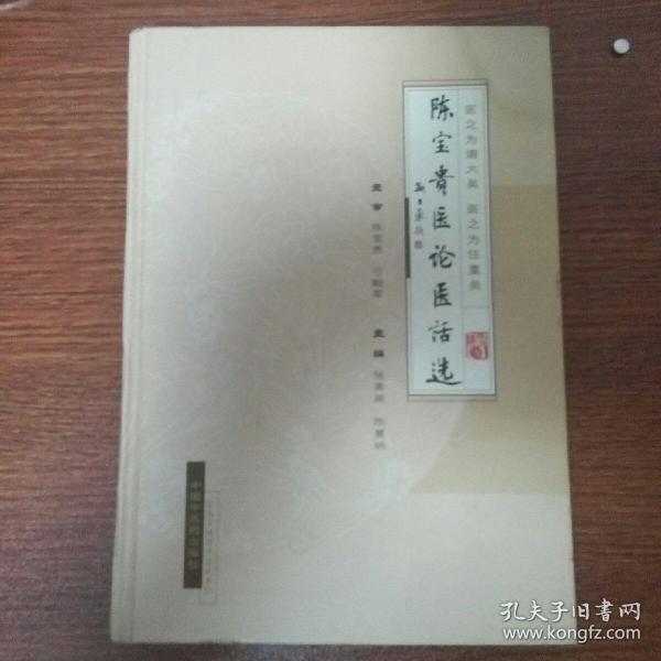 陈宝贵医论医话选