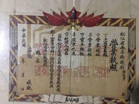 松江省营业执照