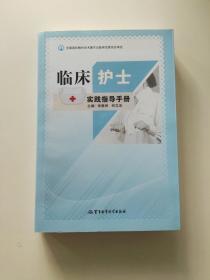 临床护士实践指导手册