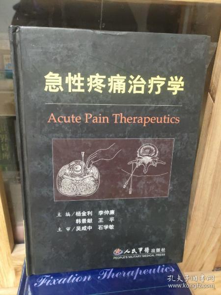 急性疼痛治疗学
