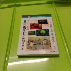 日文原版 食品添加物を正しく理解すろ本