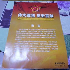 伟大胜利 历史贡献(中宣部宣教局)(5幅)