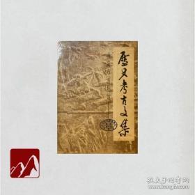 历史考古文集