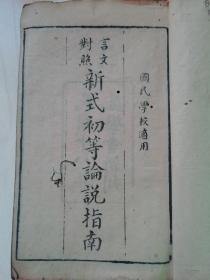 文言对照新式初等论说指南 卷一   (民国木刻)