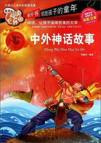 最美的阅读乐园:中外神话故事(彩色注音版)