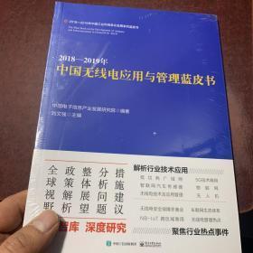 2018-2019中國無線電應用與管理藍皮書