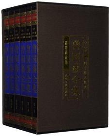 曾国藩全集:全六册