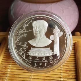 毛泽东纪念银币