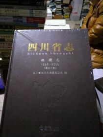 四川省志:旅游志1986一2005