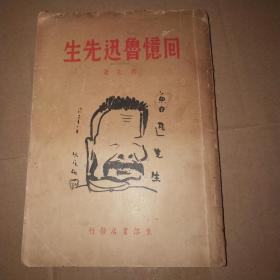 回忆鲁迅先生,1945年胜利后第一版