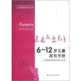 【全新正版】6~12岁儿童家长手册9787300161266中国人民大学出版社