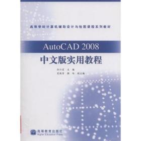 AutoCAD 2008中文版实用教程